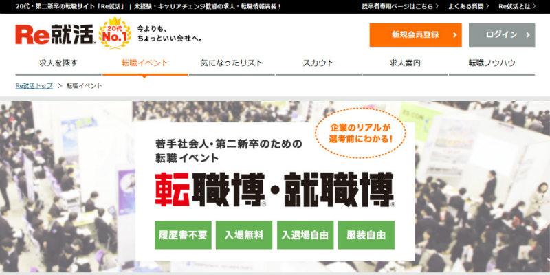 就職博サイト