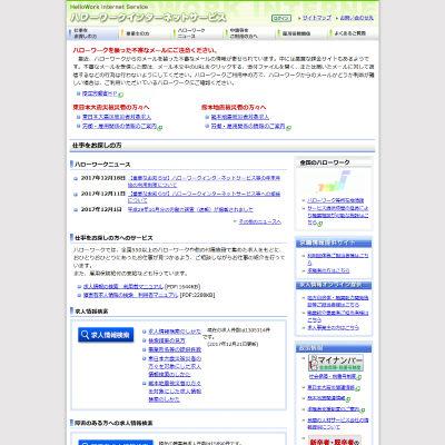 ハローワークインターネットサービスHP