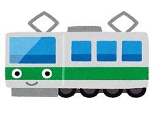 電車交通費