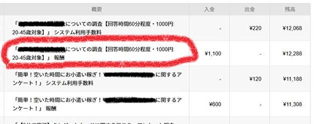 1000円報酬のアンケート事例